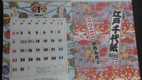 お待たせいたしました。毎年恒例「いせ辰」江戸千代紙カレンダ-刷り上がりました